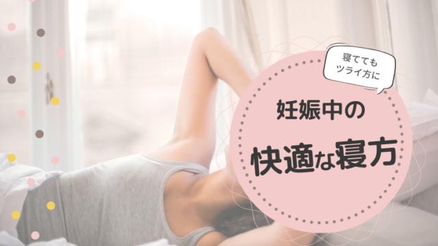 妊娠中シムスで寝てもつらい時の快適な寝方