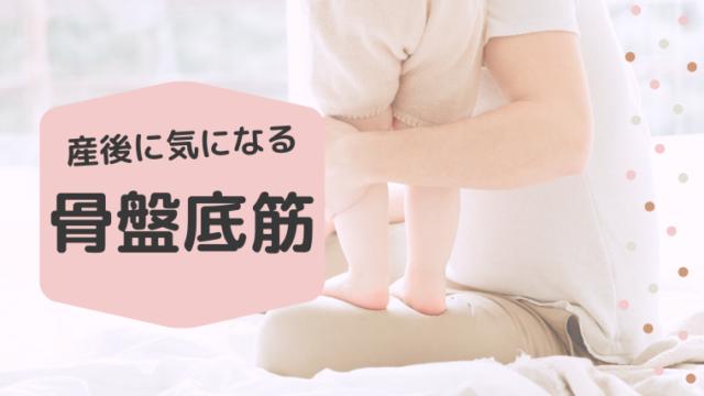 産後の尿もれ骨盤底筋のエクササイズのコツ