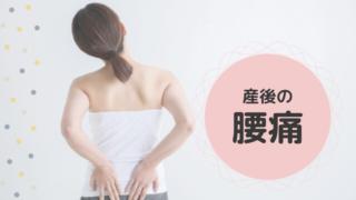 産後の腰痛はなぜ起こる?腰痛予防と対策
