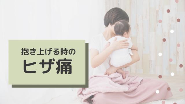産後赤ちゃんを床から抱き上げる時の膝の痛み